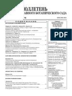 Botsad 04_2018 (1).pdf