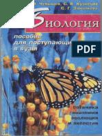 chebyshev_n_v_kuznetsov_s_v_zaychikova_s_g_biologiya_tom2.pdf