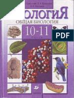 bio_10_11_kamenskiy_2005.pdf