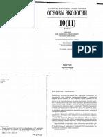 основы экологии.pdf
