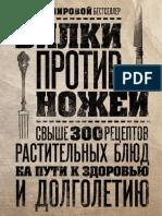 Вилки против ножей - Дел Шрауф - 2015.pdf