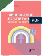 111111Dezvoltare Personala Clasa 5 Print