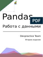 Devpractice Team - Pandas book