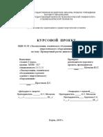 Prostakov_kursovaya