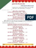 Sudarshan Seth Kavya Katha