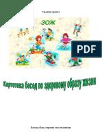 kartoteka_besed