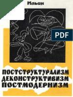 Ильин. Постструктурализм