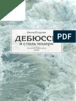 Егорова Б. Ф. - Дебюсси и стиль модерн - 2009