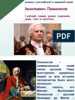 Ломоносов 1.ppt