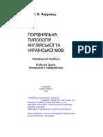Korunets_Contrastive_Typology_of_Ukrainian_and_English_2003