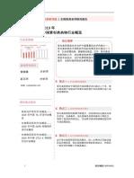 2019年紫杉醇类药物概览.pdf