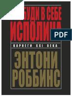_Энтони–Разбуди_в_себе_исполина-a4.pdf