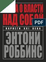 _Энтони–Беспредельная_власть.pdf