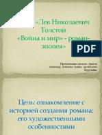 lev_nikolaevich_tolstoy