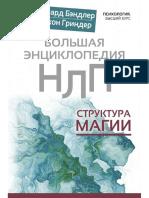 Енциклопедия НЛП.pdf