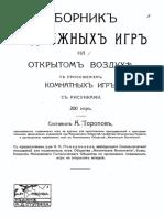 Игры 1912