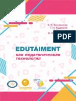 Pedagogicheskaya_tekhnologia_EDUTAIMENT_dlya_wab.pdf