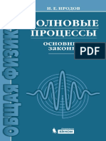 Иродов И.Е. - Волновые Процессы. Основные Законы - 2015