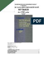 Livanova_Istoria_zapadno-evropeyskoy_muzyki_Tom_2.pdf