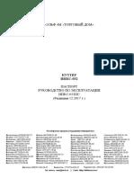 ИПКС-032 Куттер