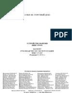 ИПКС-074-01 Устройство нарезки