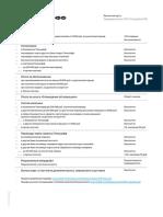 tps_3_0.pdf