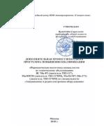 22_pod-ka-sto-vs-mi-8-aireho-2.pdf