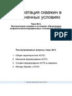 АСПО (Эксплуатация скважин в осложненных условиях)