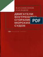 1__ДВС_МОРСКИХ_СУДОВ_ХУДОВ_САМСОНОВ___47(ТУРВО)