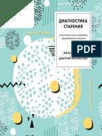 Diagnostika_stareniya-ebook_v05.pdf