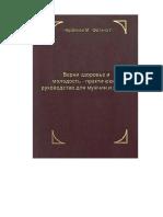 Норбеков, Фотина - Верни здоровье и молодость - практическое руководство для мужчин и женщин.doc