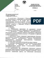 Временные рекомендации COVID-19 - Приказ МЗ РБ № 615 от 05.06.2020 г..pdf