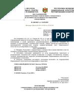 Положение о подключении к электросетям(1)