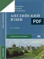 golubev_a_p_balyuk_n_v_smirnova_i_b_angliiskii_yazyk