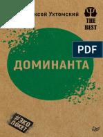 avidreaders.ru__dominanta-sbornik
