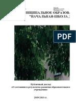 public_doc112