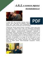 A_V_D_o_novom_treke_pomakshosse