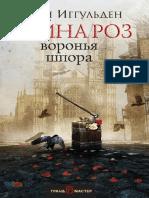 iggulden_voyna-roz_4_voronya-shpora_dkhslw