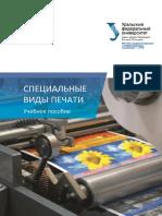 Специальные виды печати.docx