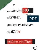 Zamyatkin_N._Vas_Nevozmojno_Nauchit_InIII.a4.pdf