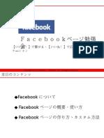 20110217_facebookページ勉強会