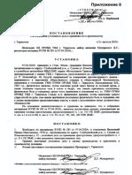 Постановление о возбуждении уголовного дела - Василакий