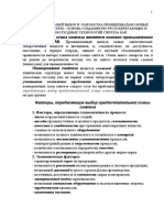 Основа создания ресурсосберегающих и малоотходных технологий синтеза бав. Лекции Б.В. Пассета