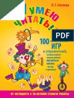 Ya_umeyu_chitat_100_zanimatelnykh_igr_i_uprazhnenii_774__Nagaeva_L_G__2014.pdf
