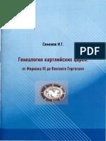Генеалогия Картлийских Царей от Сириана III до Вахтанга Горгосала.pdf