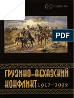 Грузино Абхазский Конфликт 1917 1992