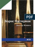 Pasternak_B._Doktor_Jivago.a4 (1).pdf