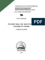 Финагина Русский Язык как Инностранный.pdf