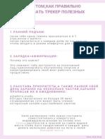 treker_privychek.pdf