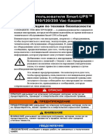 APC 420 manual RUS
